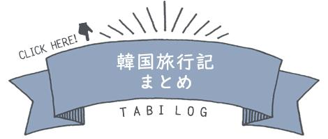 韓国旅行記関連記事