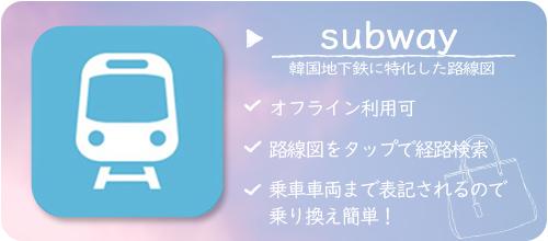 韓国ダウンロード必須アプリ② 乗り換えも簡単 subway