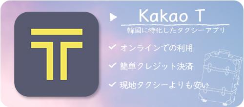 韓国ダウンロード必須アプリ③ 韓国版Uber Kakao T