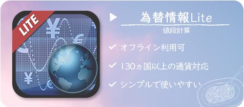 韓国ダウンロード必須アプリ④ その場で為替&値段チェック 為替情報Lite