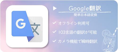 韓国ダウンロード必須アプリ⑤ メニューを日本語に Google翻訳