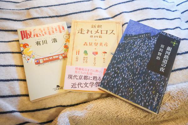 阪急電車小説