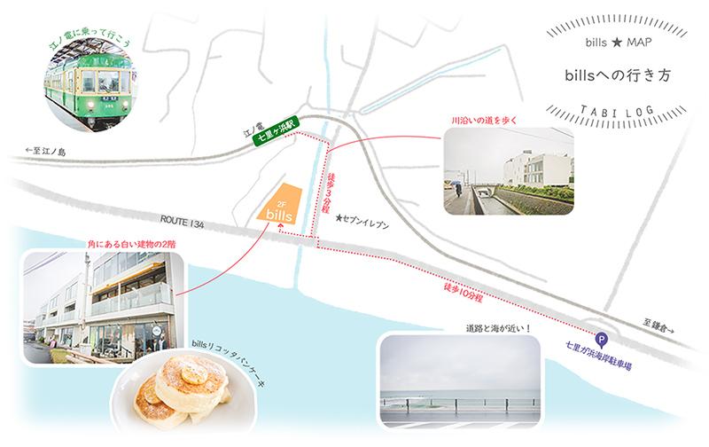 七里ヶ浜ビルズbillsアクセスマップ電車での行き方