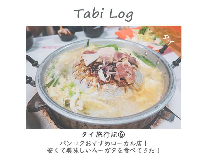 タイ旅行記⑥バンコクおすすめローカル店!安くて美味しいムーガタを食べてきた!