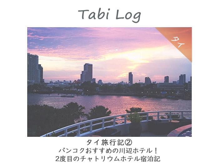 タイ旅行記②バンコクおすすめの川辺ホテル!2度目のチャトリウムホテル宿泊記