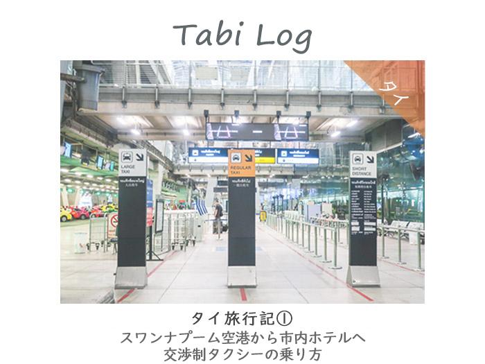 タイ旅行記①スワンナプーム空港から市内ホテルへ!交渉制タクシーの乗り方
