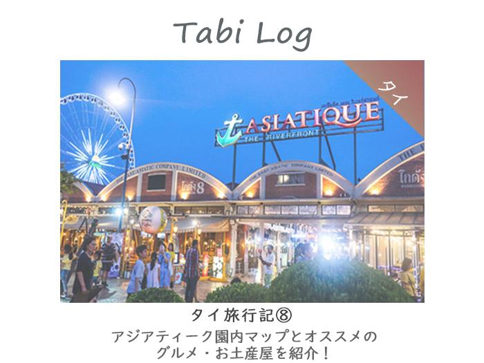 タイ旅行記⑧アジアティーク園内マップとオススメのグルメ・お土産屋を紹介!