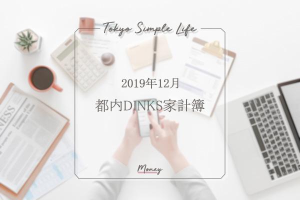 【2019年11月】都内子なし夫婦家計簿