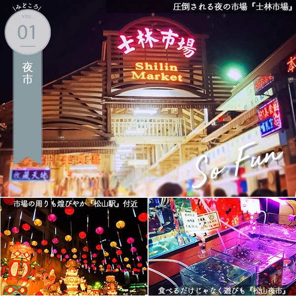 台湾見どころ① 夜市