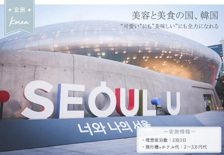 安旅5万円以下韓国