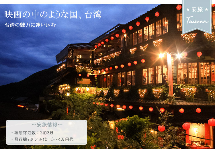安旅5万円以下台湾
