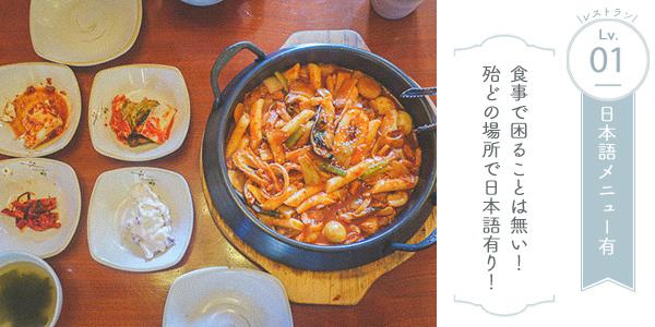 韓国レストラン・での 会話難易度:Lv.1