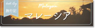 マレーシア旅行記