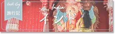 インド旅行記