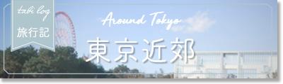 東京近郊旅行記