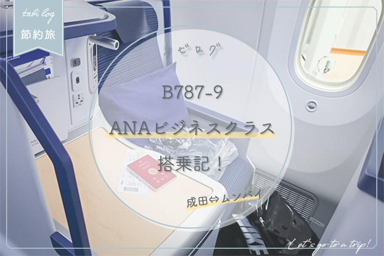 ANAビジネスクラス搭乗記(B787-9)!成田-ムンバイ往復