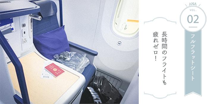 ANA B787-9 フルフラットシート詳細
