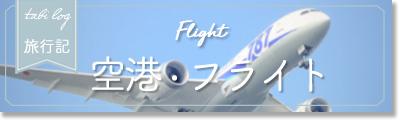 フライト関連