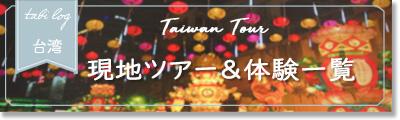 台湾現地ツアー