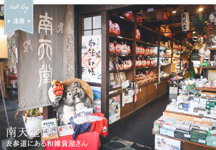 川崎大師和雑貨屋南天堂