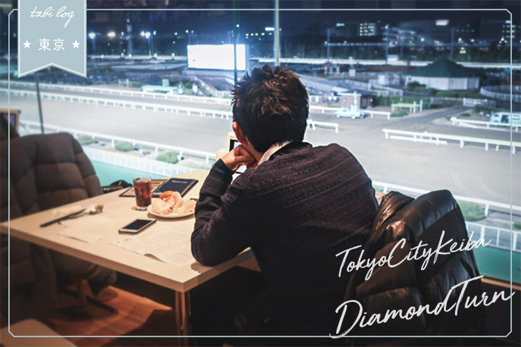 仕事後の夜遊びデートに…大井競馬場の食べ放題が大人空間で素敵!楽しい!