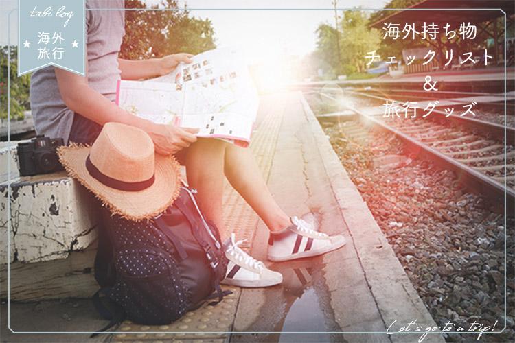 【ダウンロードOK】海外持ち物チェックリスト&役立つ旅行グッズ ベスト10
