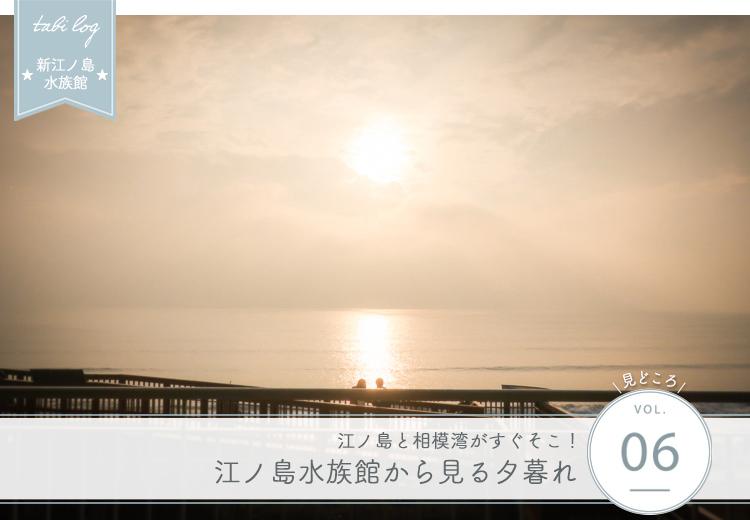 見どころ⑥ 新江ノ島水族館から見る夕暮れ