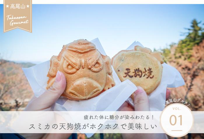 タビログ②大晦日の高尾山デート