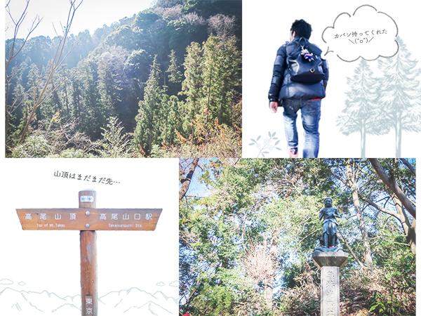 タビログ②大晦日の高尾山デート2