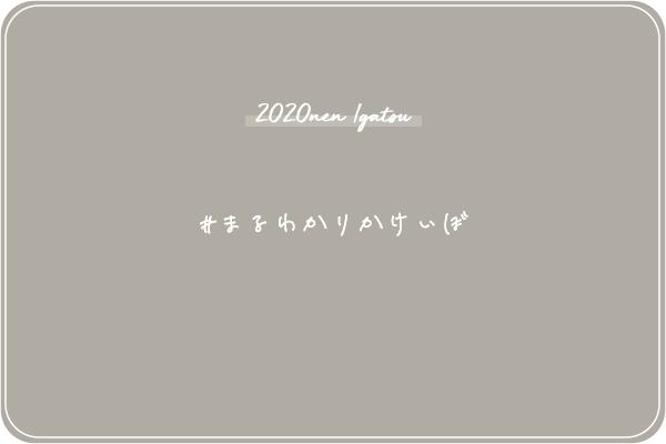 『#まるわかりかけいぼ』無料ダウンロードページ
