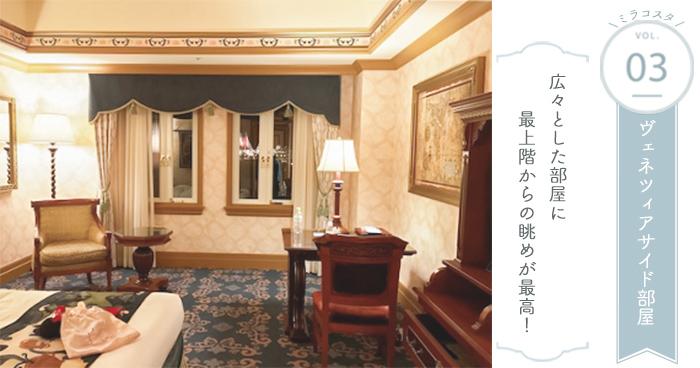 ミラコスタ③ ヴェネツィアサイド最上階の部屋