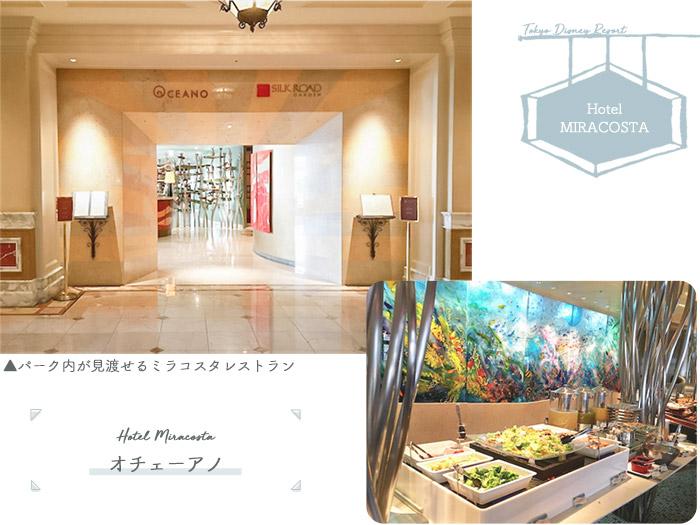 ミラコスタ④ 朝食レストラン『オチェアーノ』ブッフェ