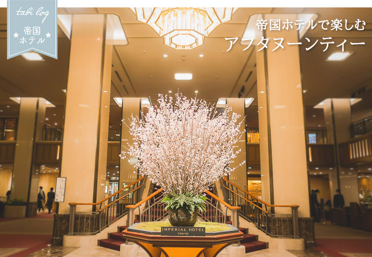 東京帝国ホテル アフタヌーンティー