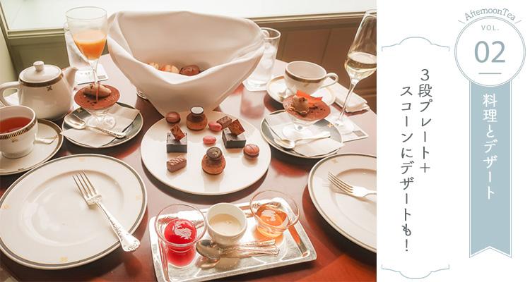 帝国ホテルアフタヌーンティー 料理とデザート