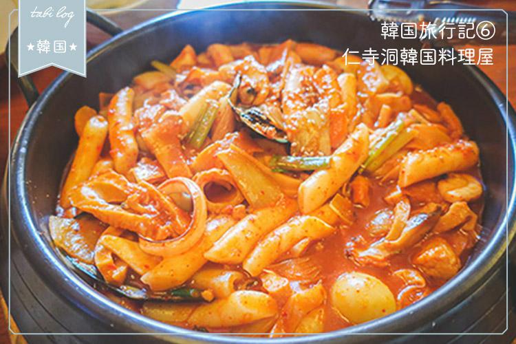 韓国旅行記⑥仁寺洞でオススメの韓国料理屋『インサドングェジブ』
