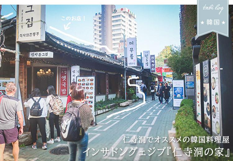 仁寺洞オススメの韓国料理屋 『インサドングェジブ』
