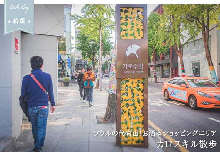 江南エリア① カロスキル散歩
