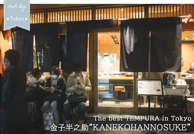 The best TEMPURA in Tokyo KANEKOHANNOSUKE