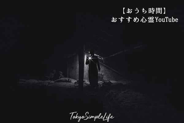 【おうち時間】おすすめの心霊YouTubeチャンネル5選!