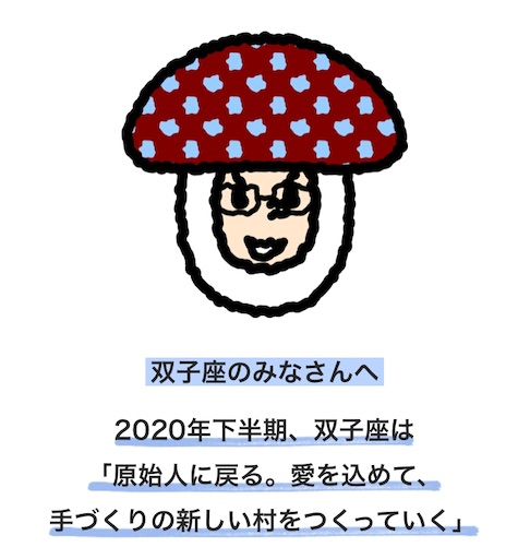 f:id:natsupocha:20200619124019j:plain