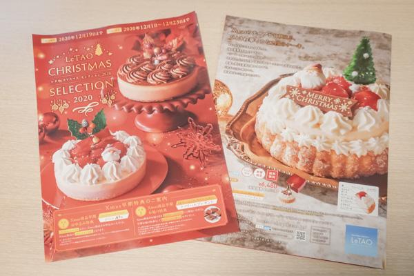 ルタオクリスマスパンフレット