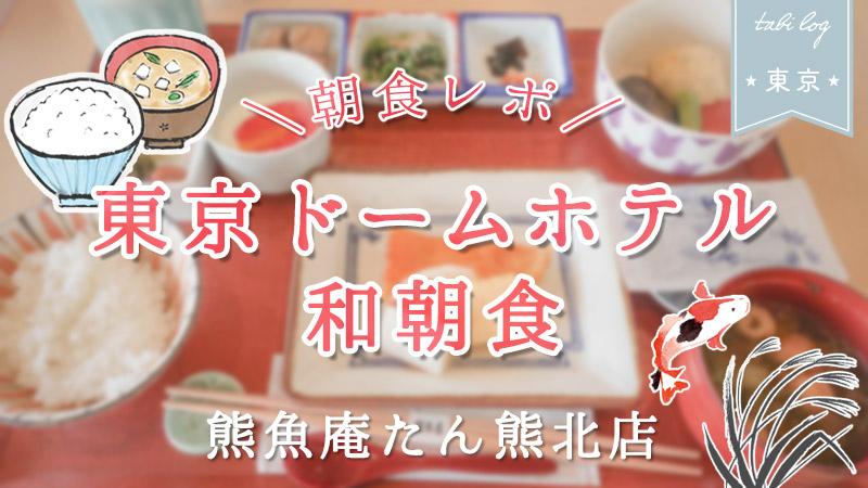 【正直な感想】東京ドームホテルの和朝食【熊魚菴たん熊北店】