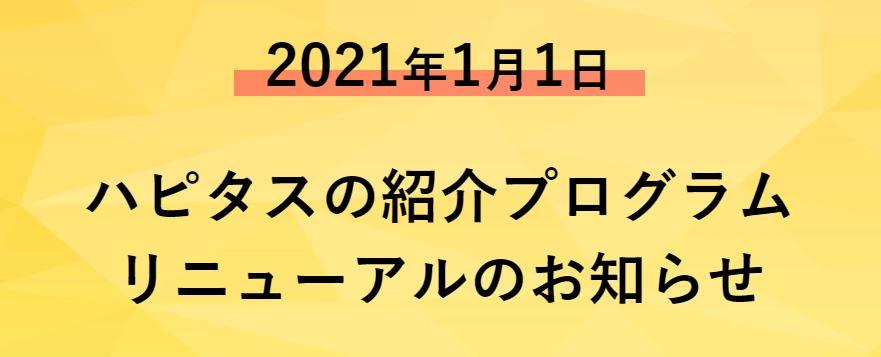 f:id:natsupocha:20210124174325j:plain