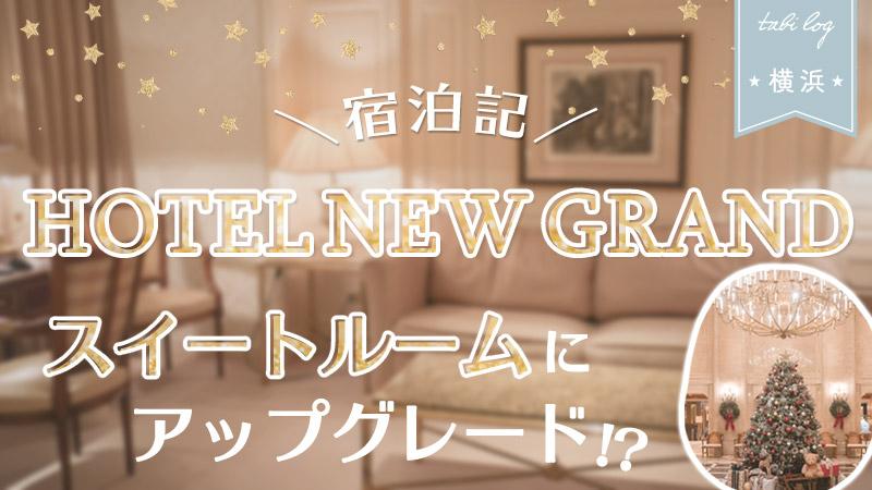 【ホテルニューグランド宿泊記】スイートルームにアップグレード!?