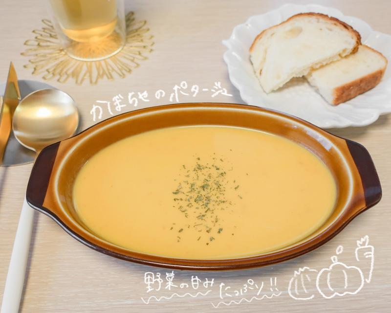 二皿目:かぼちゃスープとパン