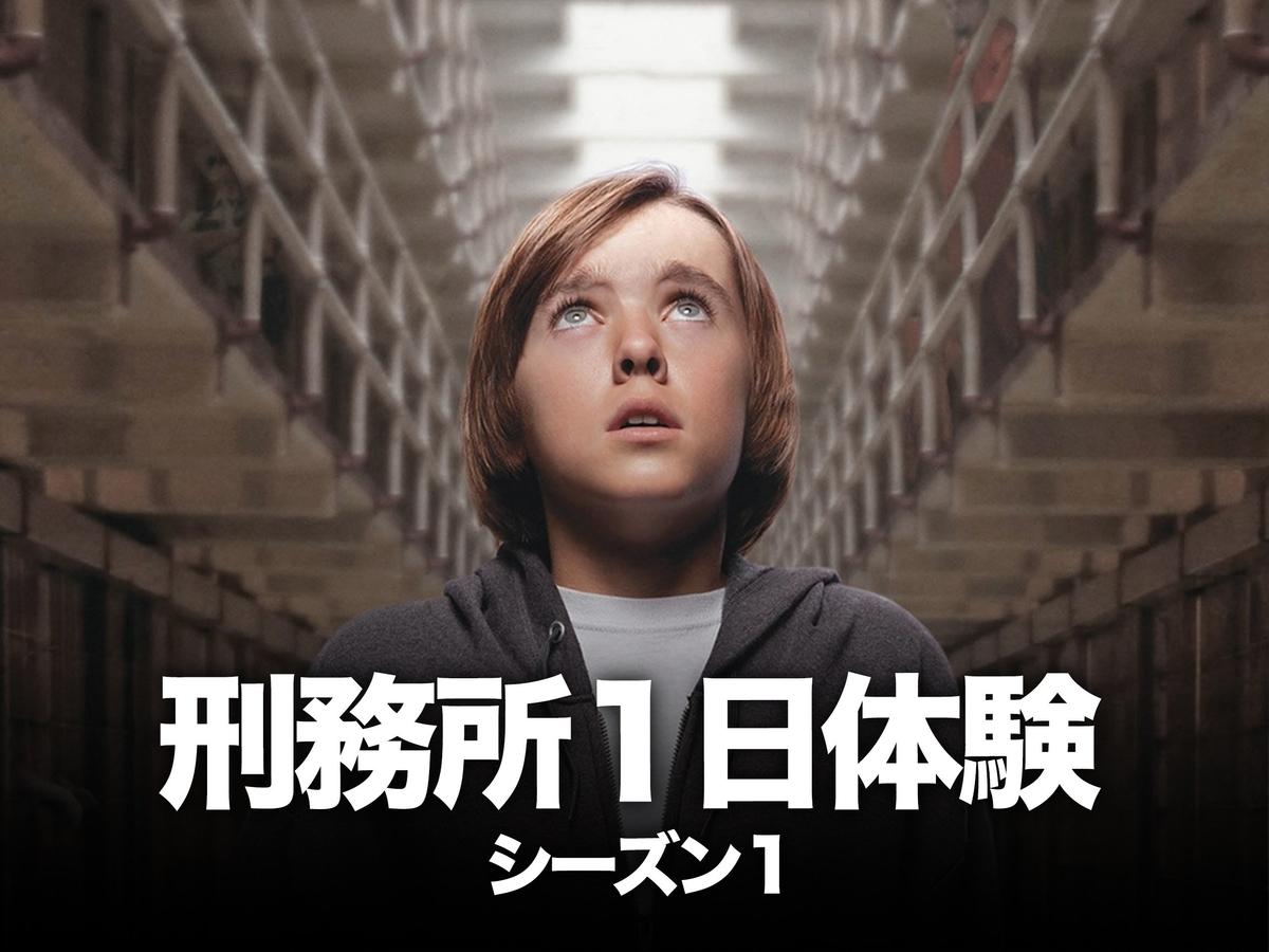 刑務所一日体験アマゾンプライム
