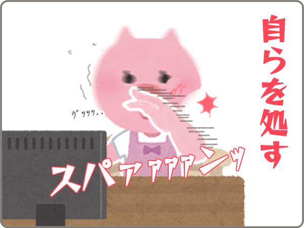 プチ漫画:悪口3