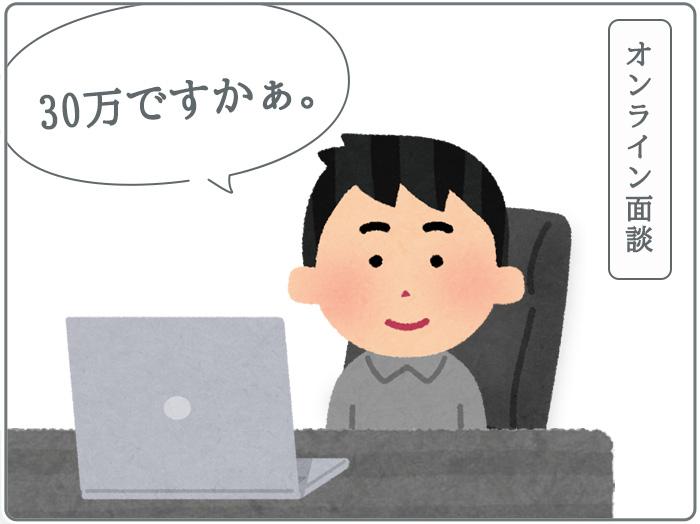 オンライン面談にて
