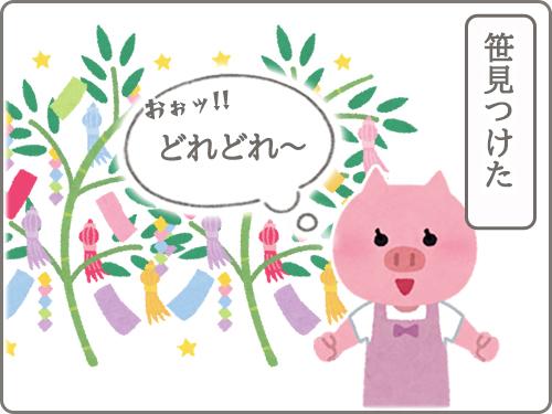 プチ漫画:七夕2