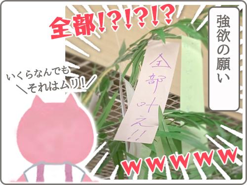 プチ漫画:七夕7